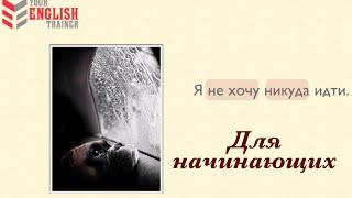 Отрицание. Видео курс английского языка ДЛЯ НАЧИНАЮЩИХ. 20(Заговори за один месяц: http://irina-kolosova.com/level1/ Еще 10 бесплатных уроков: http://irina-kolosova.com -----------------------------------------------..., 2014-08-06T08:15:03.000Z)