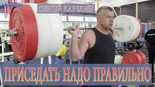Чемпион СССР Сергей Карелин-Приседать надо правильно!