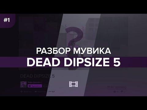 Разбор DEAD DIPSIZE 5