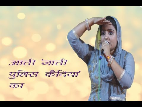 Aati- Jati Police  Kaidiyo Ka | Deepa Beniwal | Faridabad Ragni Competition | DHAKAD TAU