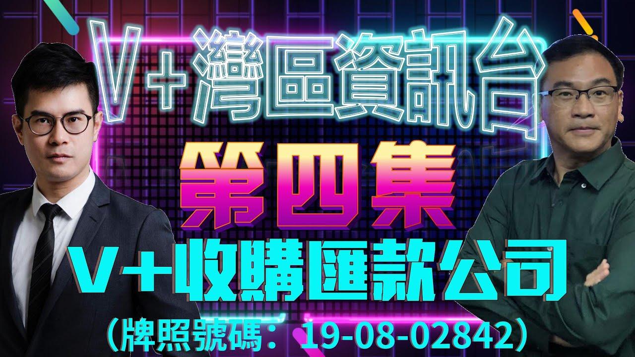 【灣區博士沈永年】V+灣區資訊臺|V+收購匯款公司|第四集 - YouTube
