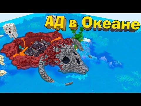 АДСКАЯ МАЙНКРАФТ КРЕПОСТЬ В ОКЕАНЕ - Minecraft 1.16.4 #59