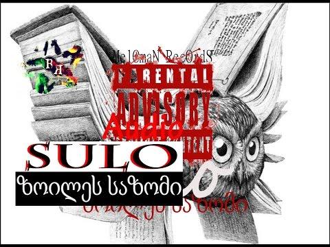 სულო / SULO  - ზოილეს საზომი | zoiles sazomi (prod : Tuzi Maqcia)