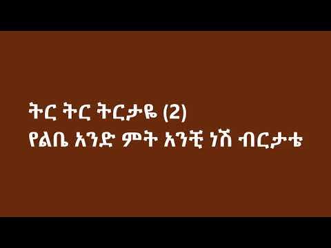 Esubalew Yitayew teretaye