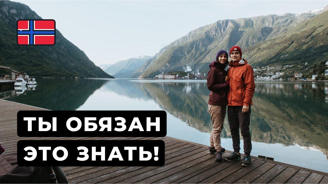 Норвегия. Все, что нужно знать путешественнику