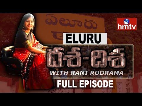 hmtv Dasa Disa Debate On Eluru Development   Rani Rudramma   Full Episode