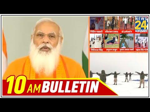 10 AM News Bulletin | 21 June 2021 | Hindi News | Latest News | Today's News || News24