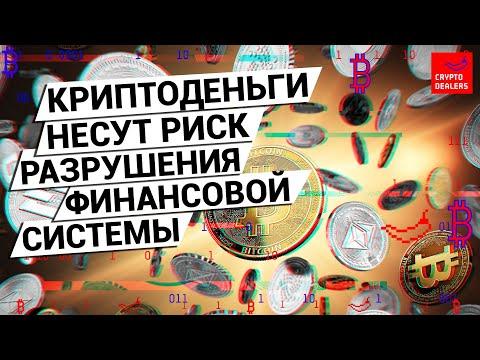 Криптоденьги несут риск разрушения финансовой системы России