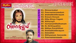 Christian Devotional Songs Malayalam | Ninnormakai | Malayalam Christian Songs Audio Jukebox