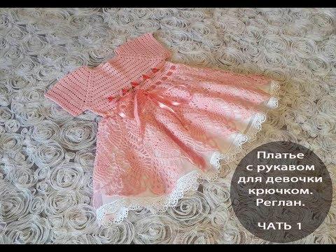 Вязать платье крючком для девочки 2 3 года видео