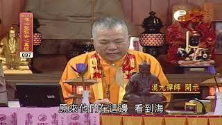 【唯心聖教安心真經97】| WXTV唯心電視台