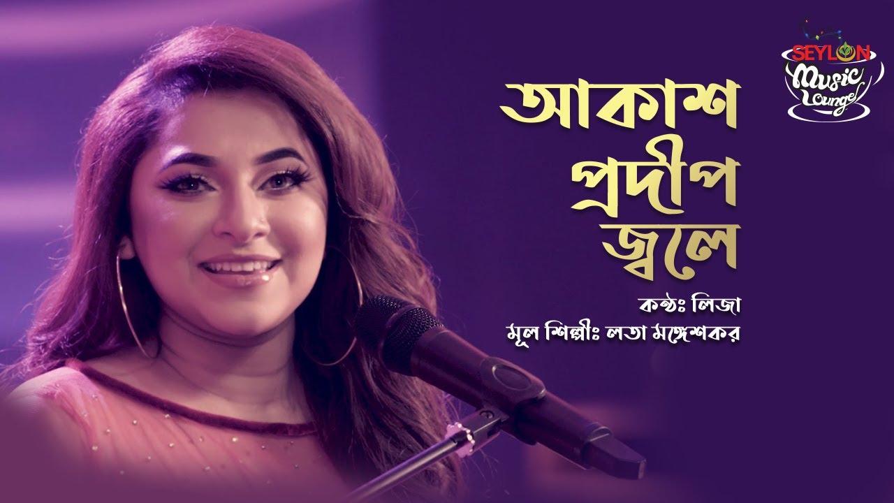 Aakash Pradip Jole II Liza II  Seylon Music Lounge