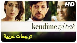 اعتني بي جيدا | فيلم الحب التركي حلقة كاملة (مترجمة بالعربية)