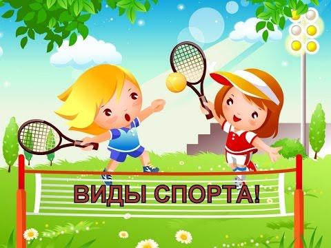 Учим Виды Спорта! Красочные картинки для детей! Развиваем ребенка