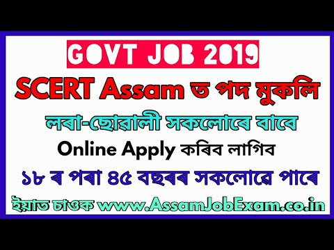 SCERT Assam Job Recruitment 2019 for Various Post Assam Job Exam
