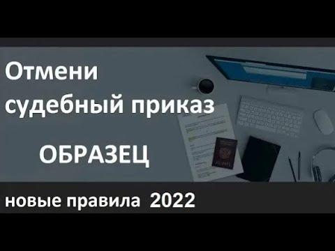 Отмена судебного приказа по новым правилам 2020! Как самому сделать заявление!