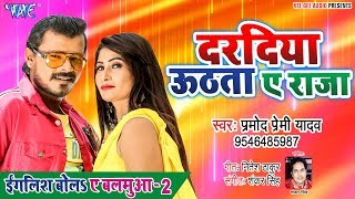 #Pramod Premi Yadav - कमरिया टूटता ए राजा - English Bola Ae Balamua 2 - Bhojpuri New Song 2019