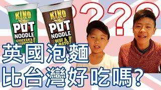 開箱!英國泡麵比台灣好吃? 倫敦POT NOODLES對決台灣美食 旅遊小插曲-開箱俱樂部