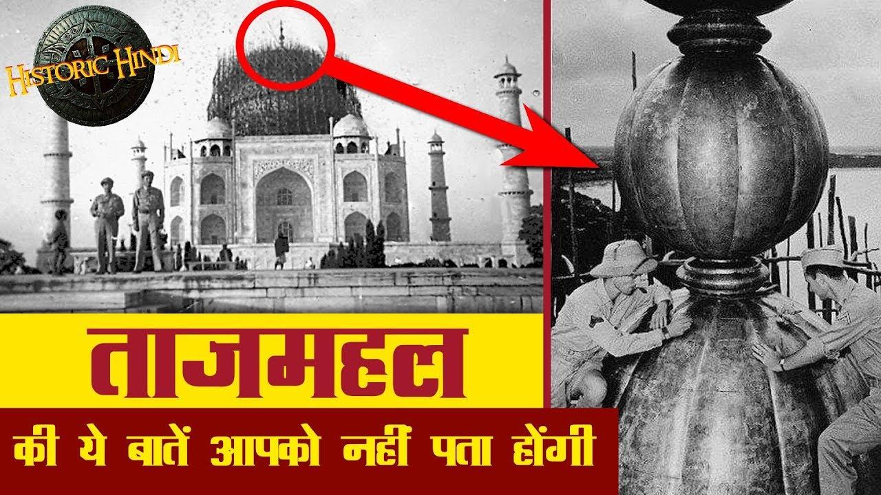 Image result for ताजमहल की ये बातें आपको नहीं पता होंगी |