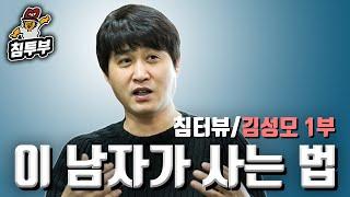 【침터뷰/김성모】 1부 - 만신(漫神) 김성모의 근성론