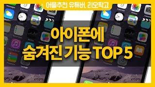아이폰의 숨겨진 기능 TOP 5 (어플추천 리오팍고)