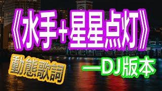 YouTube音乐|戴上耳机《水手+星星点灯》——郑智化【DJ版本】{时代记忆  经典老歌}配『動態歌詞Lyrics』