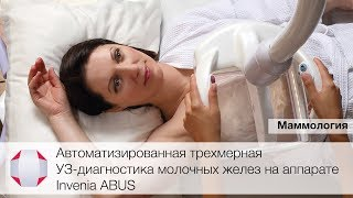 Диагностика плотной молочной железы. ABUS
