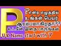 P என்ற எழுத்தில் உங்கள் பெயர் ஆரம்பமாகிறதா? முதல்ல இதை பாருங்க... | your name starts with P?
