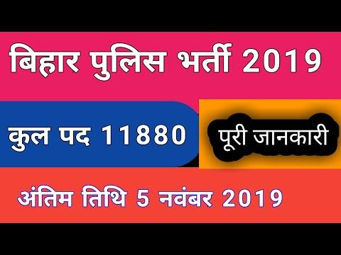 बिहार पुलिस नई भर्ती 2019 || Bihar Police new Vacancy 2019 ,csbc constable