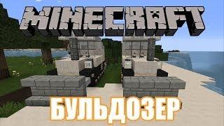 КАК построить красивый БУЛЬДОЗЕР - Minecraft