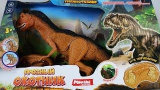 Динозавр на Пульте Управления Гигантозавр Mioshi Active Грозный охотник Распаковка ОБЗОР Игрушки