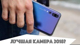 Камера Huawei P20 Pro УДЕЛАЛА ВСЕХ?