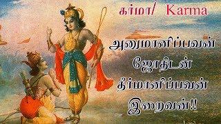 கர்மா என்றால் என்ன | கர்மாவின் செயல்பாடு | Karma Entral enaa | Karmavin seyalpadu