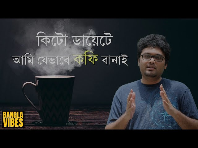 কিটো কফি রেসিপি | আমি যেভাবে ২ মিনিটে কিটো কফি বানাই | Bangla Vibes