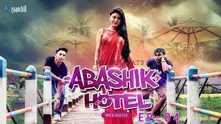 Abashik Hotel   EP - 04   Shamim Hasan Sarkar   Raha   Sporshia   Tamim   Tawsif   Eid Natok 2018