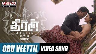 Oru Veettil Song || Theeran Adhigaaram Ondru Movie || Karthi, Rakul Preet || Ghibran