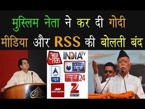 मुस्लिम नेता ने कर दी Godi Media और RSS की बोलती बंद/Ali Anwer