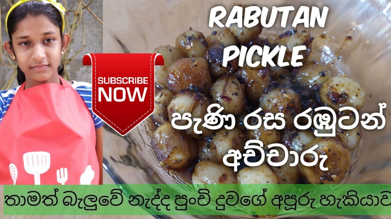 Sweet Rabutan Pickles/ පැණිරස රඹුටන් අච්චාරු /chuti du