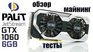 обзор майнинг и PUBG Palit GeForce GTX 1060 Jetstream 6GB