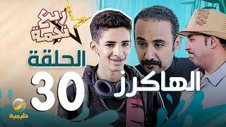 مسلسل ربع نجمة الحلقه 30 - الهاكرز