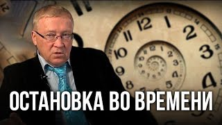 Остановка во времени. Пётр Гаряев
