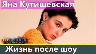 Яна Кутишевская: Жизнь после Топ-модель по-украински 2