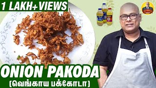 Suresh Chakravarthi's Onion Pakoda | Vengaya Pakoda Recipe in Tamil | Chak's Kitchen
