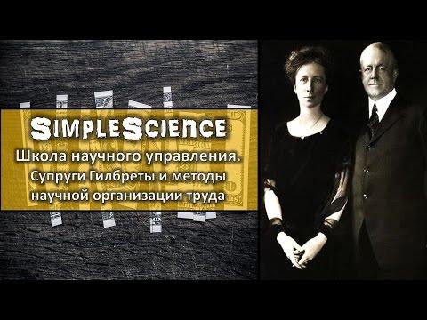Школа научного управления. Супруги Гилбреты и методы НОТ.