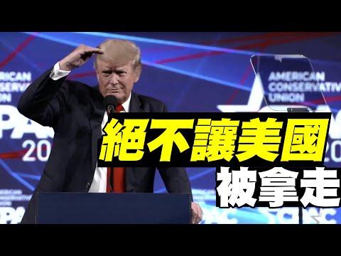 【希望之声TV】CPAC川普誓言,不让美国被极左派拿走