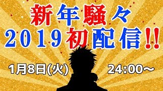 [LIVE] 「新年騒々お喋りノンストップ雑談2019初配信」どすこいLIVE!!#47