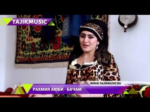 Бехтарин суруд: Рахмия Аюби - Бачам / Rahmiya Ayubi - Bacham