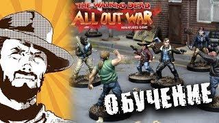 FFH Обзор: Как играть The Walking Dead варгейм! Обучение!