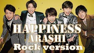 【ARASHI/嵐】『Happiness』ロックバージョン【カバーパパ/CoverPAPA】