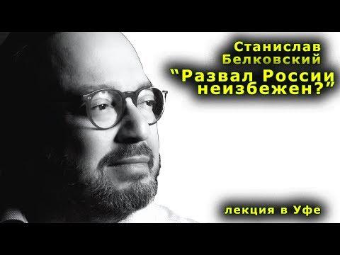 'Развал России неизбежен?'